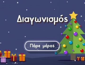 Χριστούγεννα στη Rontamiland