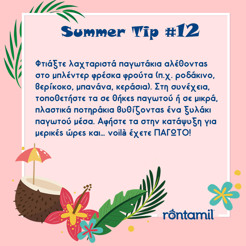 summer-tips12