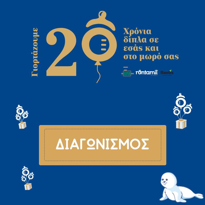 rontamil 20 χρόνια βρεφική διατροφή διαγωνισμός
